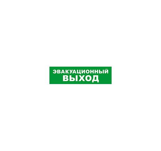SKAT-12 ЭВАКУАЦ ВЫХОД Оповещатель охранно-пожарный световой
