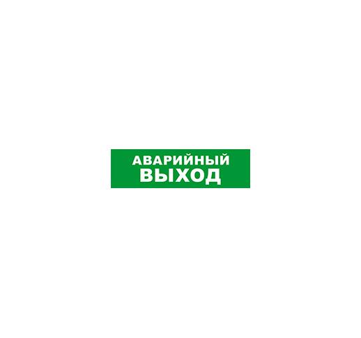 SKAT-12 АВАР ВЫХОД Оповещатель охранно-пожарный световой