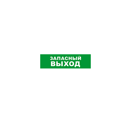 SKAT-12 ЗАПАС ВЫХОД Оповещатель охранно-пожарный световой
