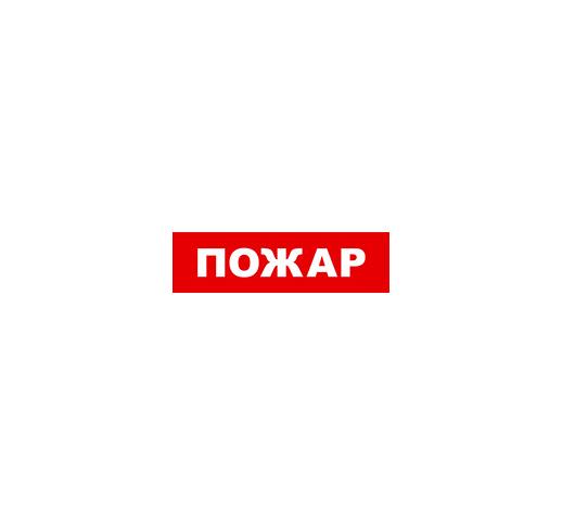 SKAT-12 ПОЖАР Оповещатель охранно-пожарный световой