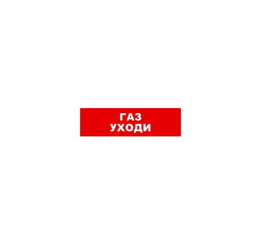 SKAT-12 ГАЗ УХОДИ Оповещатель охранно-пожарный световой