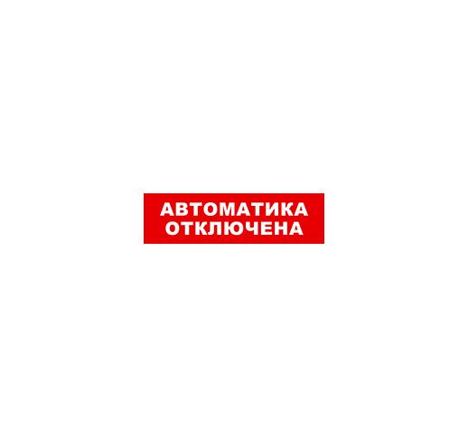 SKAT-12 АВТОМАТ ОТКЛ Оповещатель охранно-пожарный световой